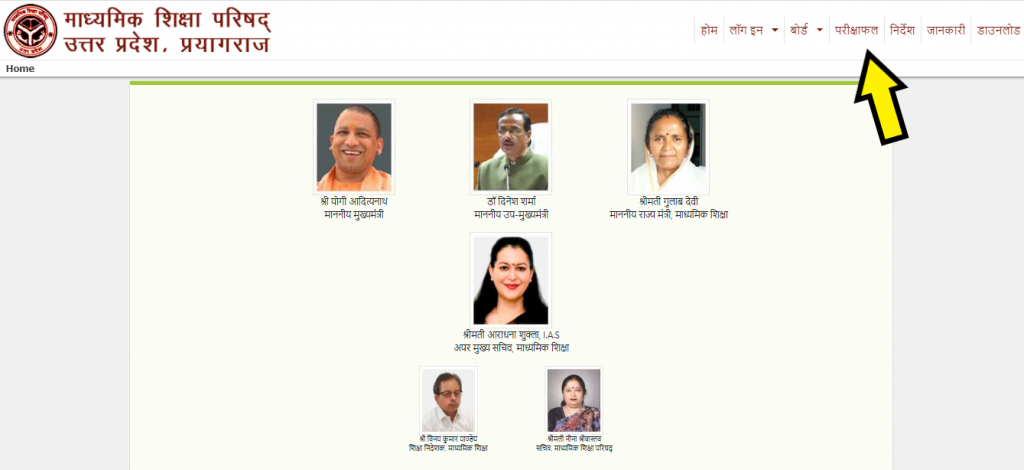 UP Board Result 2020 10th : Declared 27 June Check like This