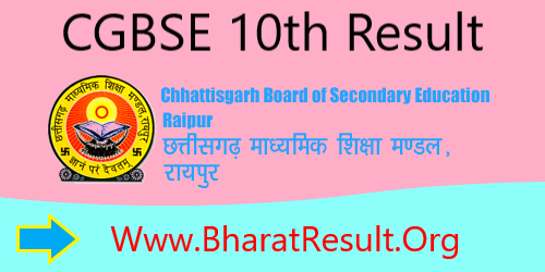 CGBSE 10th Result 2020 : Declared 23 June Check like This