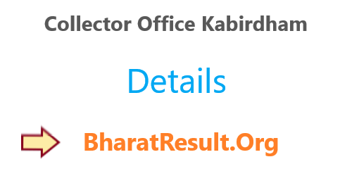 Collector Office Kabirdham Recruitment 2020 : 08 Vacancies