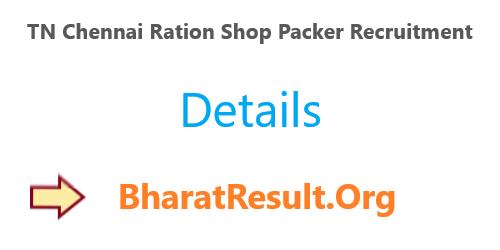 TN Chennai Ration Shop Packer Recruitment 2020 : 10th Pass Apply Now