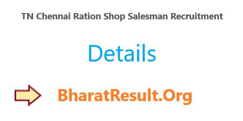 TN Chennai Ration Shop Salesman Recruitment 2020 : 12th Pass Apply Now