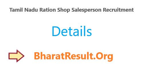 Tamil Nadu Ration Shop Salesperson Recruitment 2020 : 12th Pass Apply Now