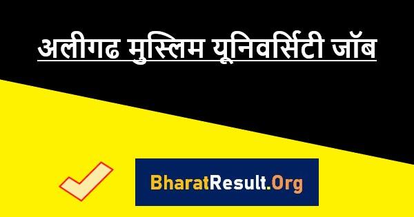 अलीगढ मुस्लिम यूनिवर्सिटी जॉब | Apprentice @ AMU Aligarh Recruitment 2020