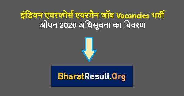 Indian Airforce Airman Recruitment 2020: Viman-Chalak Group x, y, apply online, notification pdf