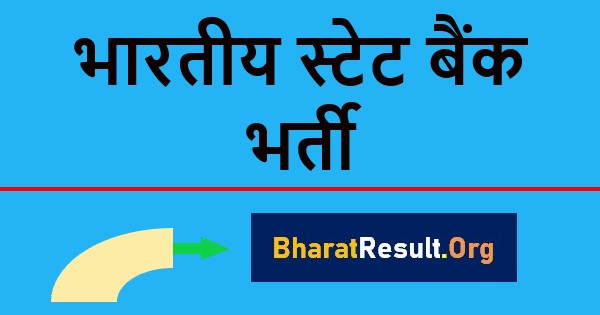 भारतीय स्टेट बैंक भर्ती 2020 अधिसूचना | Apprentice @ SBI Recruitment