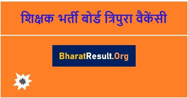 TRB Tripura Recruitment 2020: Online Application form, Pay Scale, 4080 post