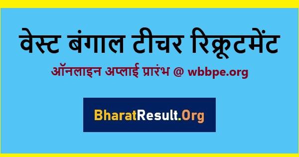 वेस्ट बंगाल टीचर रिक्रूटमेंट 2020: ऑनलाइन अप्लाई प्रारंभ @ wbbpe.org