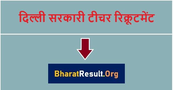 दिल्ली सरकारी टीचर रिक्रूटमेंट 2020: टीजीटी, पीजीटी और अन्य पद