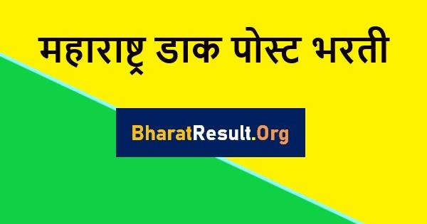 Maharashtra Postal Post Recruitment 2020: Kushal Shilpee 12 post, apply online form PDF