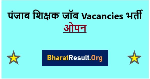 Punjab Teacher Recruitment 2020: Primary 8393 post, apply online form, PDF