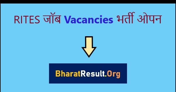 Rites Recruitment 2020 freejobalert : Abhiyaanta 170 Vacancies
