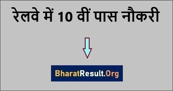 रेलवे में 10 वीं पास नौकरी 2021: वचनस्य 32381 विभिन्न अधिसूचना