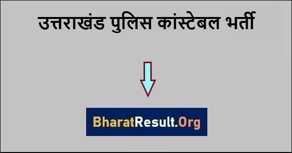 उत्तराखंड पुलिस कांस्टेबल भर्ती 2021 | Recruitment In Uttarakhand Police Constable 2021
