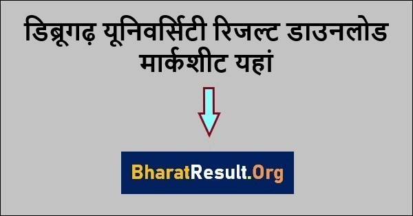 Dibrugarh University Result 2020 Khana ka dre Download B.Ed CET marksheet
