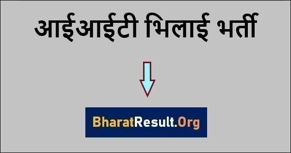 आईआईटी भिलाई भर्ती 2021 | IIT Bhilai Recruitment 2021