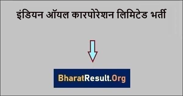 इंडियन ऑयल भर्ती 2021 | IOCL Bharti various Job Notification
