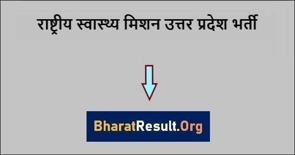 NHM उत्तर प्रदेश भर्ती 2021 | UP NHM Bharti