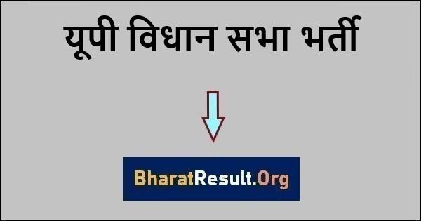 यूपी विधान सभा भर्ती 2021 | UP Vidhan Sabha Recruitment 2021