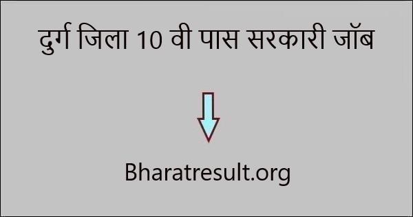 Durg Jila 10th Pass Sarkari Job 2021 | दुर्ग में नौकरी