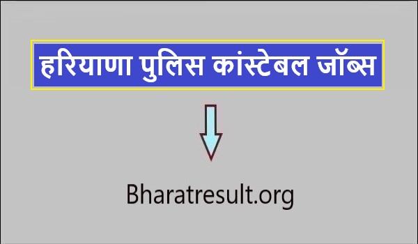 Haryana Police Constable Recruitment 2021 | हरियाणा पुलिस कांस्टेबल जॉब्स