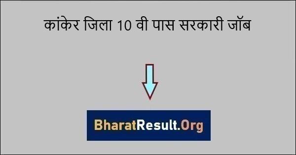Kanker Jila 10th Pass Sarkari Job 2021 | कांकेर में नौकरी