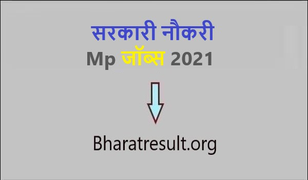 Mp Government Jobs Alert 2021 | सरकारी नौकरी Mp जॉब्स