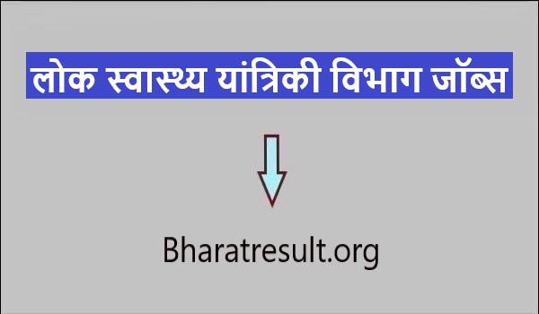 PHED Manipur DEO Recruitment 2021   लोक स्वास्थ्य यांत्रिकी विभाग जॉब्स
