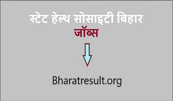 SHS Bihar CHO Recruitment 2021   स्टेट हेल्थ सोसाइटी बिहार जॉब्स