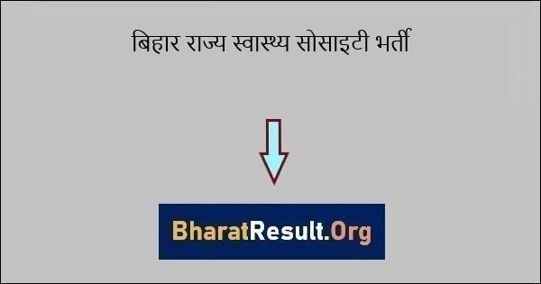 बिहार राज्य स्वास्थ्य सोसाइटी भर्ती 2021 | SHS Bihar Job Notification 2021