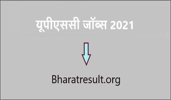 UPSC Recruitment 2021   यूपीएससी 249 पदों में जॉब्स