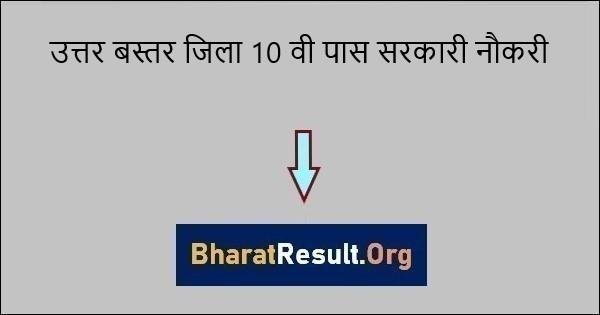 Uttar Bastar Jila 10th Pass Sarkari Job 2021 | उत्तर बस्तर में वेकेंसी