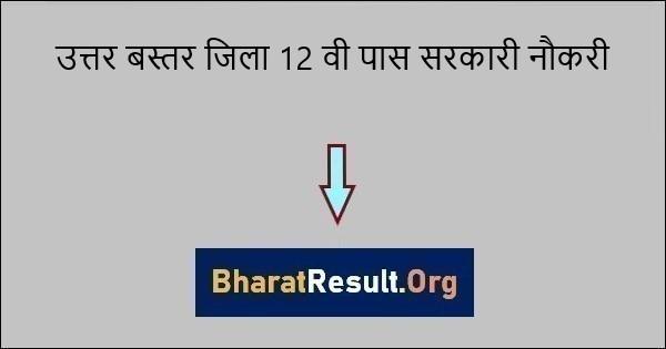 Uttar Bastar Jila 12th Pass Sarkari Job 2021   उत्तर बस्तर में वेकेंसी