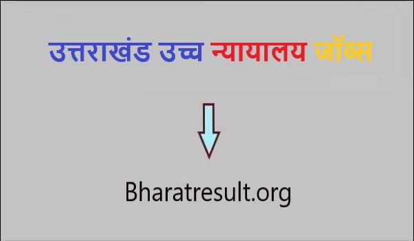 Uttarakhand High Court Recruitment 2021 | उत्तराखंड उच्च न्यायालय जॉब्स