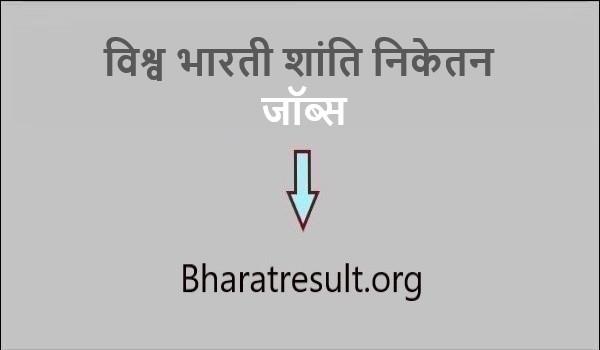 Visva Bharati Recruitment 2021 | विश्व भारती शांति निकेतन जॉब्स