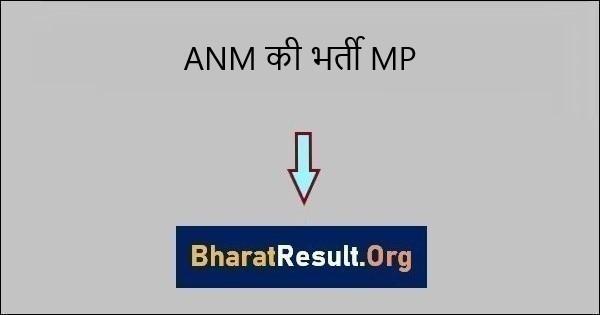 ANM की भर्ती 2021 MP सरकारी नौकरी के लिए अधिसूचना