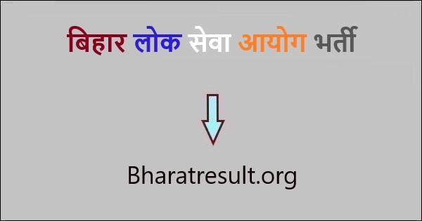बिहार लोक सेवा आयोग भर्ती 2021 | BPSC Bharti 2021 Online Form