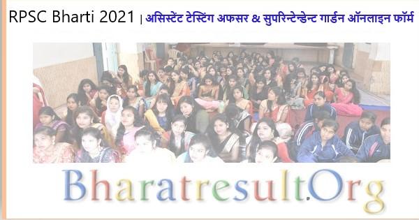 RPSC Bharti 2021| असिस्टेंट टेस्टिंग अफसर & सुपरिन्टेन्डेन्ट गार्डन ऑनलाइन फॉर्म