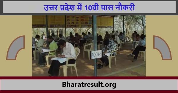 सरकारी पदों पे यूपी में 10वी पास नौकरी 2021 | Up me 10 vi pass naukri