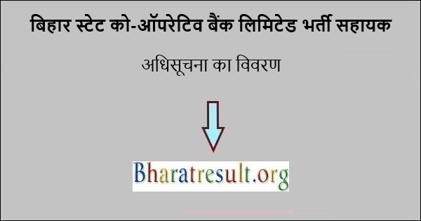 बिहार स्टेट को-ऑपरेटिव बैंक लिमिटेड भर्ती 2021 सहायक अधिसूचना | Bihar Assistant Vacancy Online Application Form Notification