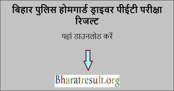 बिहार पुलिस होमगार्ड ड्राइवर पीईटी परीक्षा रिजल्ट 2019 यहां डाउनलोड करें | Bihar Police Home Guard Driver PET Exam Result PDF Notification