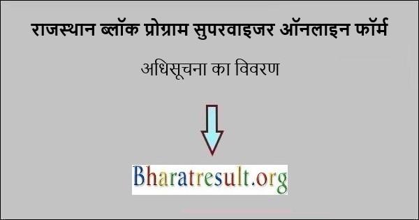 राजस्थान ब्लॉक प्रोग्राम सुपरवाइजर ऑनलाइन फॉर्म 2021 नोटिफिकेशन डाउनलोड | Rajasthan Block Program Supervisor Online Form 2021 Notification Download