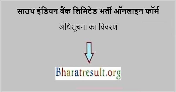 साउथ इंडियन बैंक भर्ती 2021 ऑनलाइन फॉर्म अधिसूचना | South Indian Bank Apply Online Application Form Bharti Notification