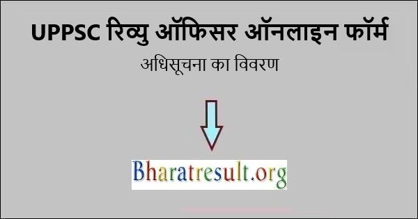 UPPSC रिव्यु ऑफिसर ऑनलाइन फॉर्म | UPPSC Samiksha Adhikari Notification