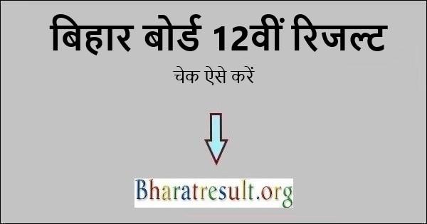 चेक बिहार बोर्ड 12वीं रिजल्ट 2021 इंटरमीडिएट बीएसईबी की आधिकारिक वेबसाइट @biharboardonline.bihar.gov.in/ | साइंस, कॉमर्स, आर्ट्स स्ट्रीम परीक्षार्थी डाउनलोड करें