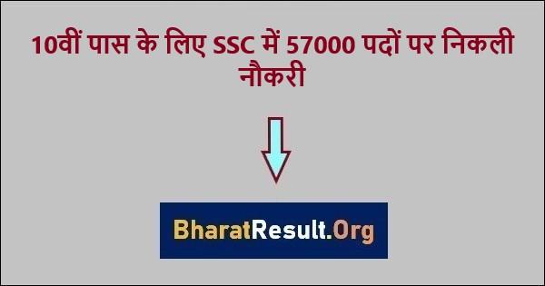 10वीं पास के लिए SSC में 57000 पदों पर निकली नौकरी, जल्द करें आवेदन