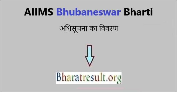 एम्स भुवनेश्वर भर्ती 2021 अधिसूचना पीडीएफ डिटेल्स | AIIMS Bhubaneswar Job Notifications 2021 PDF Apply Now