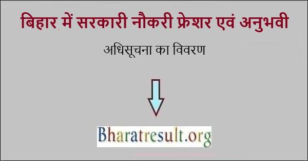 Bihar Govt Jobs 2021 Notification | बिहार में सरकारी नौकरी 2021 फ्रेशर एवं अनुभवी उम्मीदवारों हेतु रोजगार मेला