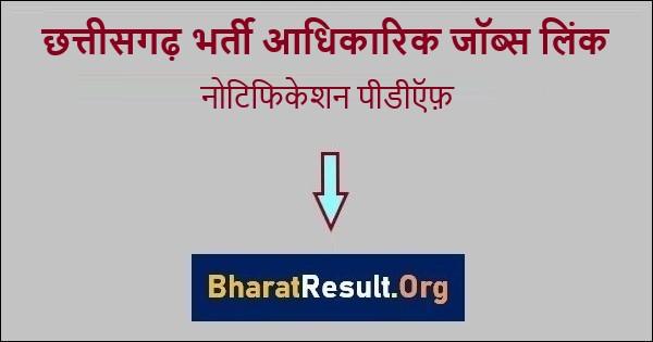 छत्तीसगढ़ भर्ती 2021 आधिकारिक जॉब्स लिंक | Chhattisgarh Jobs Latest Vacancies Today Alert
