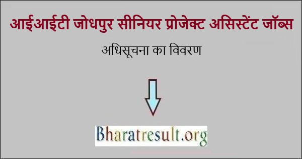 आईआईटी जोधपुर सीनियर प्रोजेक्ट असिस्टेंट जॉब्स 2021 | IIT Jodhpur Senior Project Assistant Jobs 2021 Notification PDF