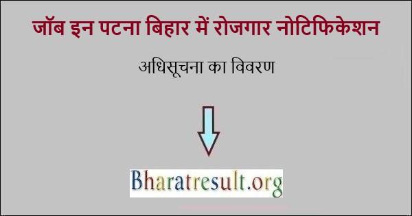 जॉब इन पटना बिहार में रोजगार नोटिफिकेशन | Latest Job Vacancies in Patna Bihar Apply Now